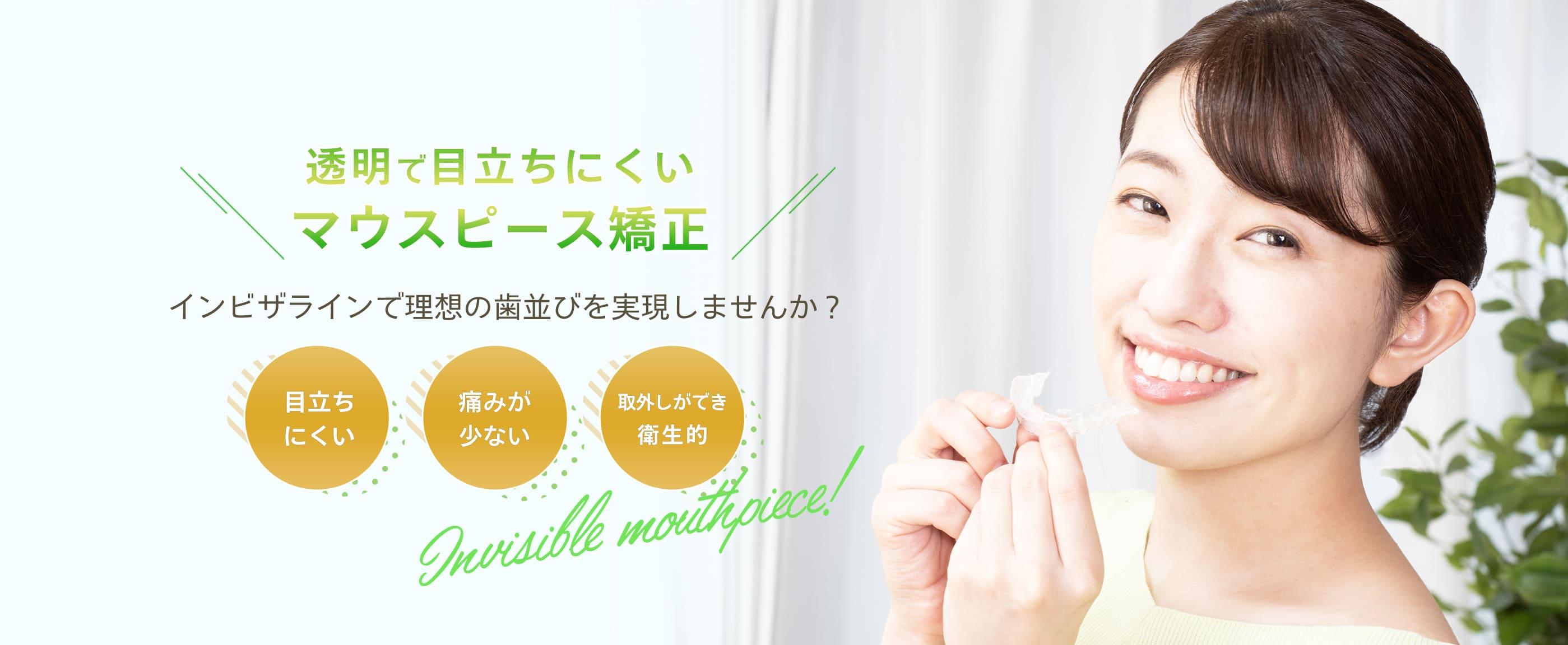 透明で目立ちにくいマウスピース矯正 インビザラインで理想の歯並びを実現しませんか?