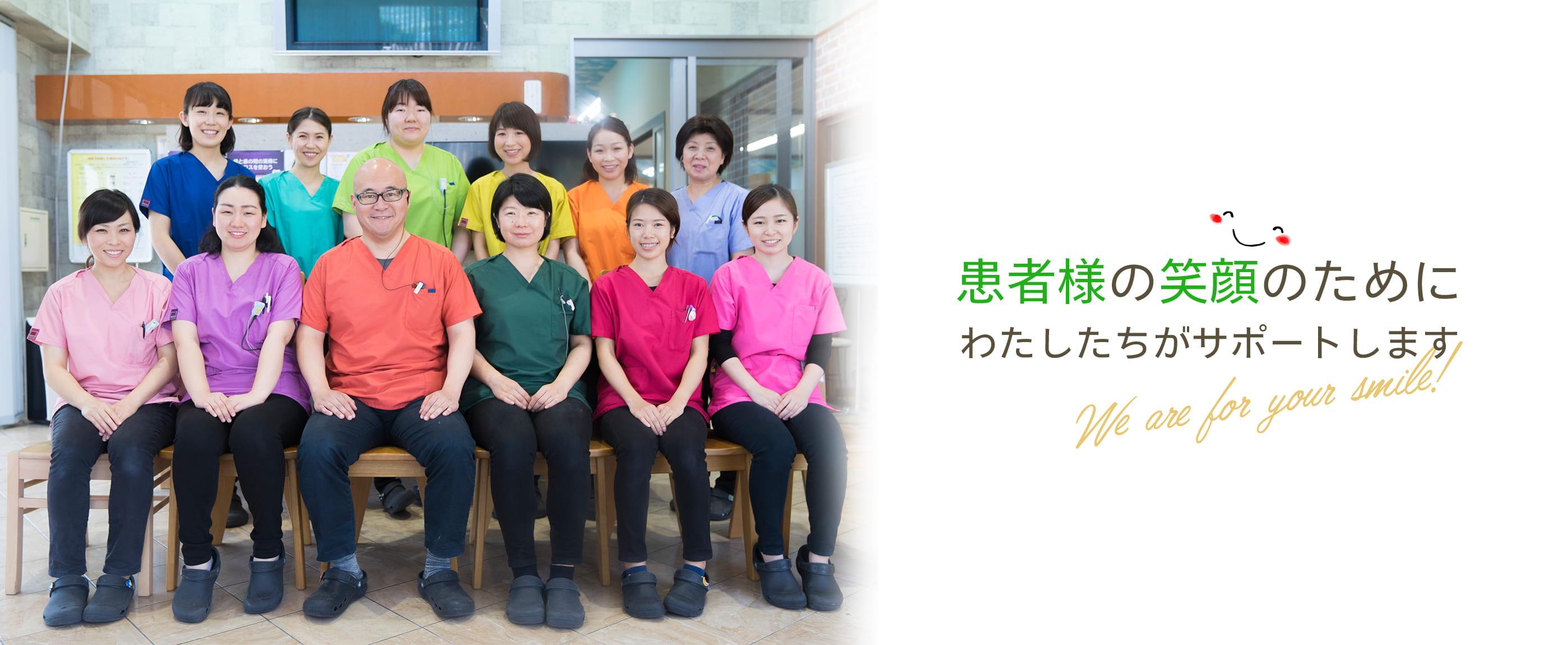 患者様の笑顔のためにわたしたちがサポートします