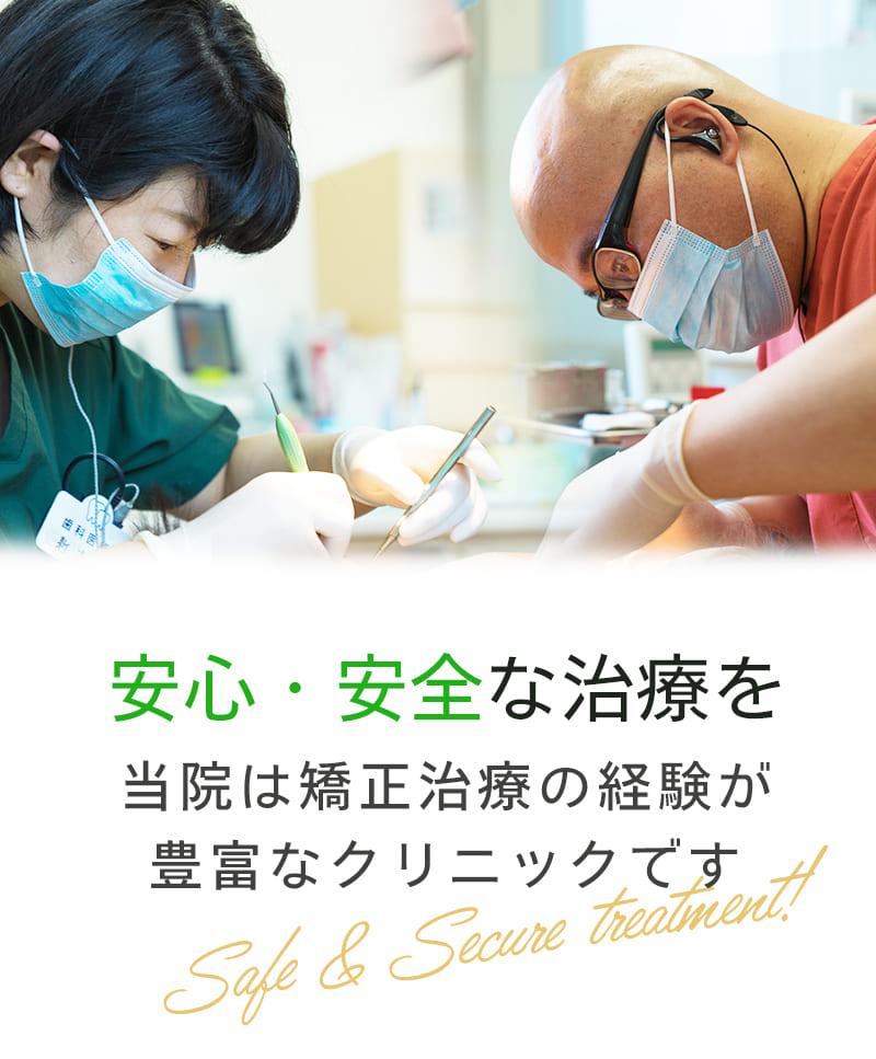 安心・安全な治療を 矯正治療の経験が豊富なクリニックです